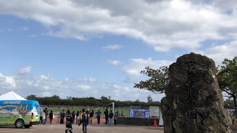 沖縄サッカーキャンプ2019 【ガンバ大阪】中城村ごさまる陸上競技場