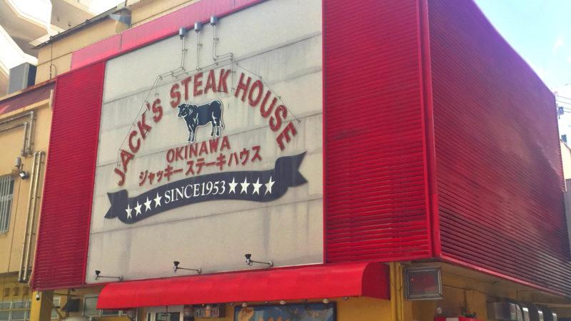沖縄といえばステーキ!ナンバーワン人気!「ジャッキーステーキ」