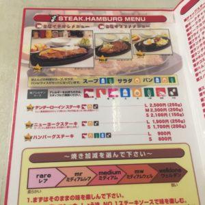 沖縄_okinawa_steak_ステーキ_ジャッキーステーキ_メニュー